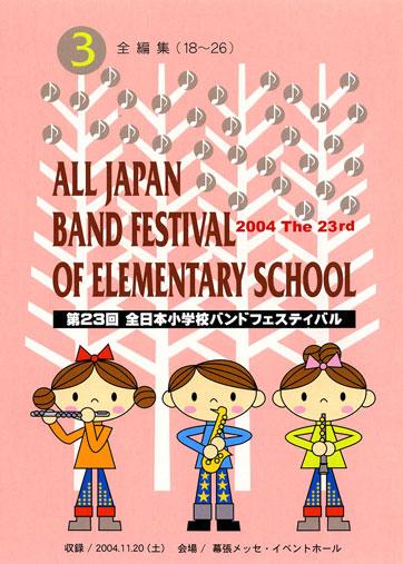 第23回全日本小学校バンドフェスティバル03