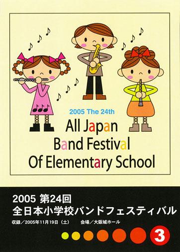 第24回全日本小学校バンドフェスティバル03