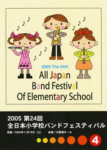 第24回全日本小学校バンドフェスティバル04
