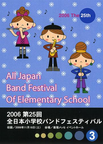 第25回小学校バンドフェスティバル03