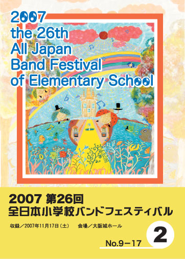 第26回全日本小学校バンドフェスティバル2