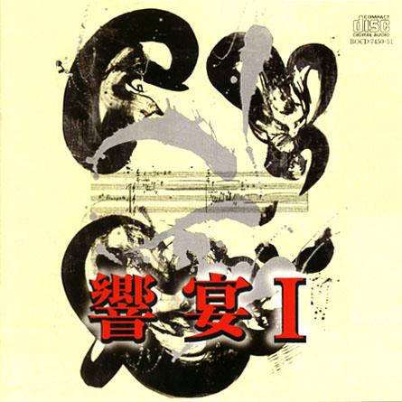 21世紀の吹奏楽「響宴 I」~新作邦人作品集