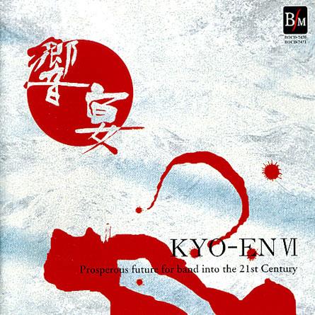 21世紀の吹奏楽「響宴VI」~新作邦人作品集