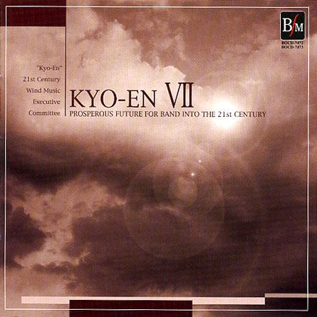 21世紀の吹奏楽「響宴VII」~新作邦人作品集