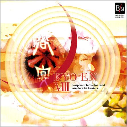 21世紀の吹奏楽「響宴VIII」~新作邦人作品集