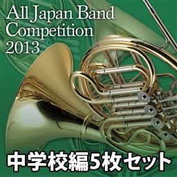 【吹奏楽 CD】全日本吹奏楽コンクール2013 Vol.1~5 中学校編5枚セット