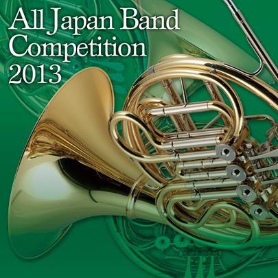 【吹奏楽 CD】全日本吹奏楽コンクール2013 Vol.5 <中学校編V>