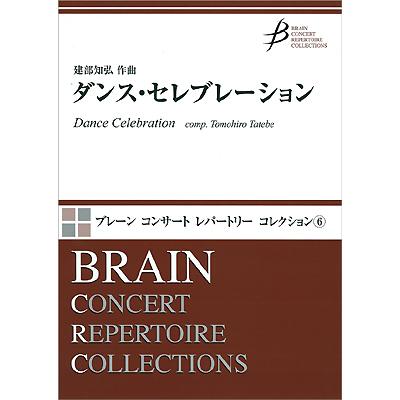 【吹奏楽 楽譜】ダンス・セレブレーション