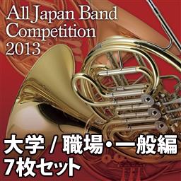 【吹奏楽 CD】全日本吹奏楽コンクール2013 Vol.11~17 大学・職場・一般編7枚セット
