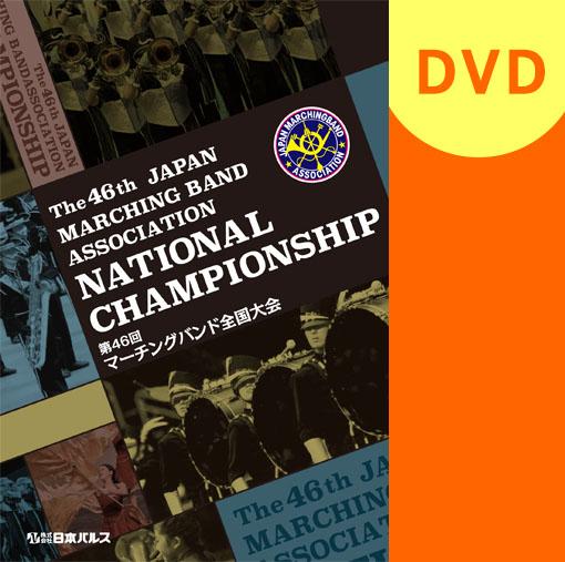 【マーチング DVD】2018第46回マーチングバンド全国大会 マーチングバンド部門 グループ収録DVD 全10タイトル