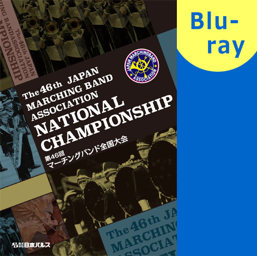 【マーチング ブルーレイ】2018第46回マーチングバンド全国大会 マーチングバンド部門 グループ収録Blu-ray 全10タイトル