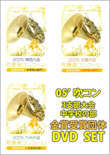 2005吹コン金賞中学校