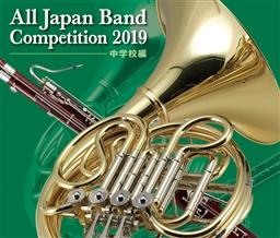【吹奏楽 CD】全日本吹奏楽コンクール2019 <中学校編>