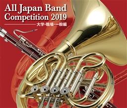 【吹奏楽 CD】全日本吹奏楽コンクール2019 <大学・職場・一般編>
