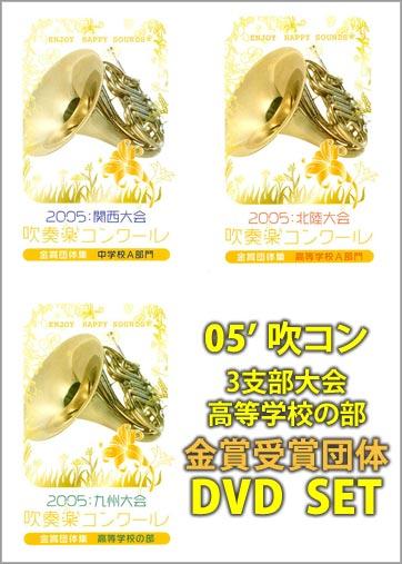 2005吹コン金賞高等学校