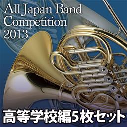 【吹奏楽 CD】全日本吹奏楽コンクール2013 Vol.6~10 高等学校編5枚セット
