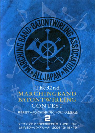 第32回マーチングバンド・バトントワーリング全国大会02