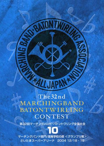 第32回マーチングバンド・バトントワーリング全国大会10