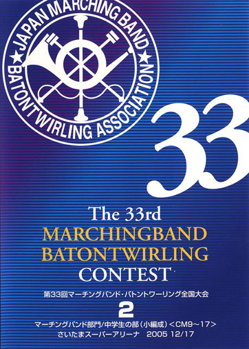 第33回マーチングバンド・バトントワーリング全国大会02