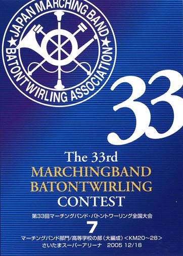 第33回マーチングバンド・バトントワリング全国大会07