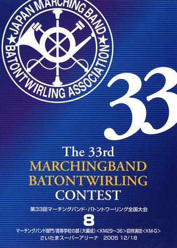 第33回マーチングバンド・バトントワリング全国大会08