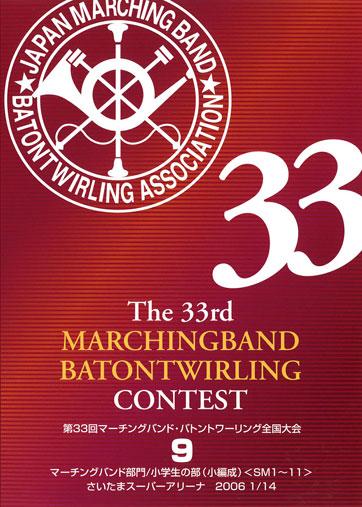 第33回マーチングバンド・バトントワリング全国大会09