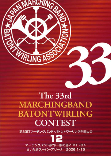 第33回マーチングバンド・バトントワリング全国大会12