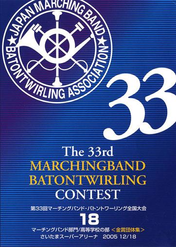 第33回マーチングバンド・バトントワリング全国大会18