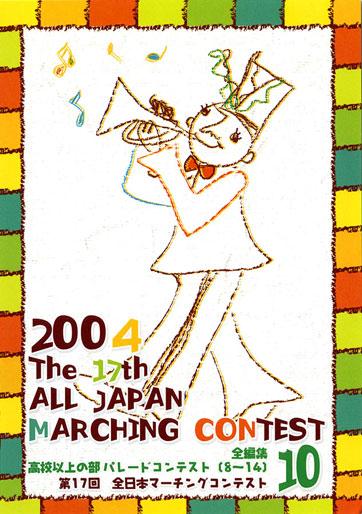 第17回全日本マーチングコンテスト10