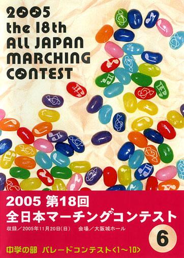 第18回全日本マーチングコンテスト06