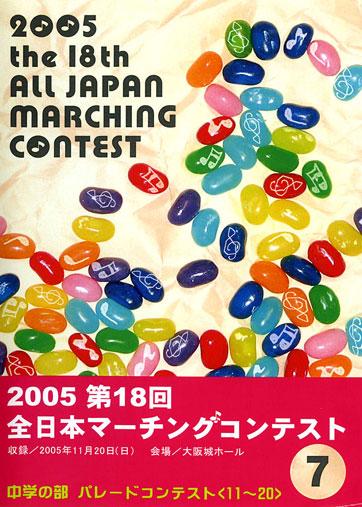 第18回全日本マーチングコンテスト07