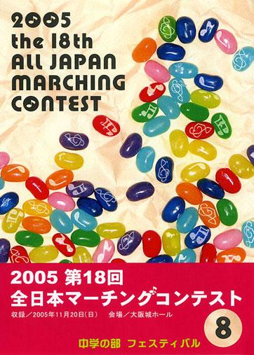 第18回全日本マーチングコンテスト08