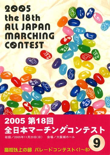 第18回全日本マーチングコンテスト09