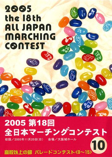 第18回全日本マーチングコンテスト10