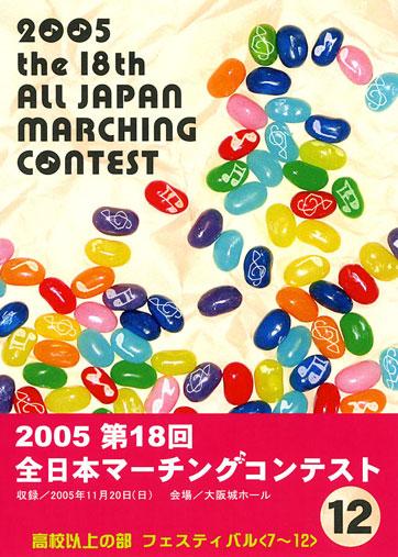 第18回全日本マーチングコンテスト12