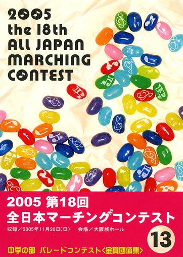第18回全日本マーチングコンテスト13
