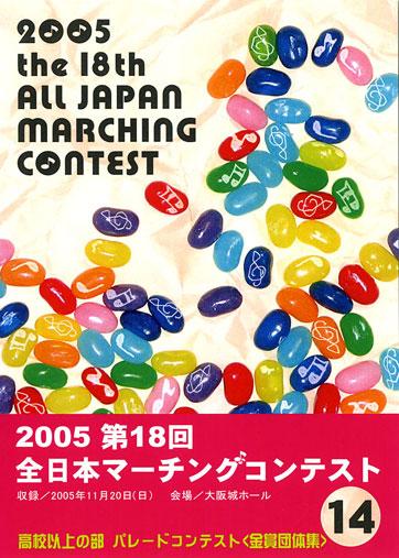 第18回全日本マーチングコンテスト14