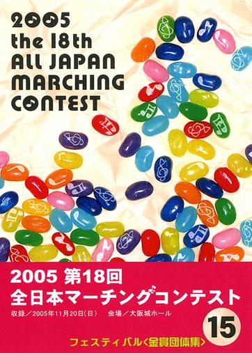 第18回全日本マーチングコンテスト15
