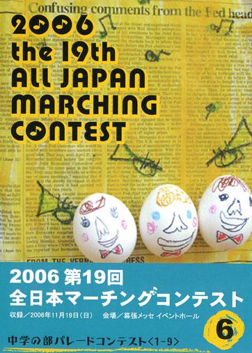 第19回全日本マーチングコンテスト06