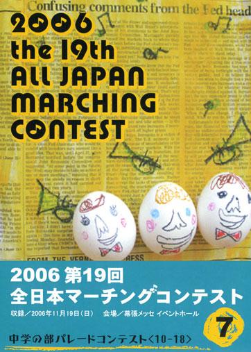 第19回全日本マーチングコンテスト07