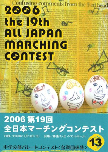 第19回全日本マーチングコンテスト13