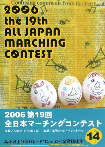 第19回全日本マーチングコンテスト14