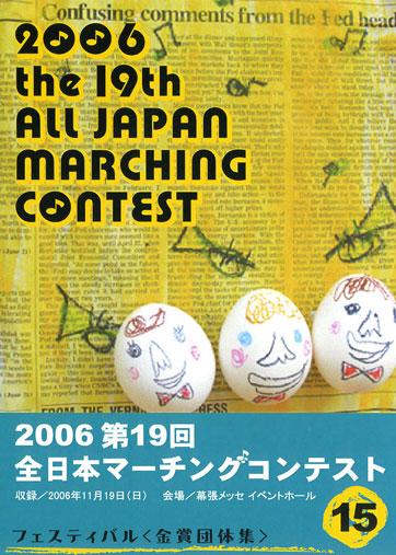 第19回全日本マーチングコンテスト15