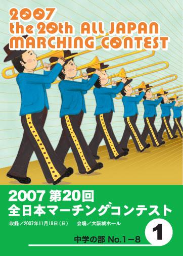 第20回全日本マーチングコンテスト1
