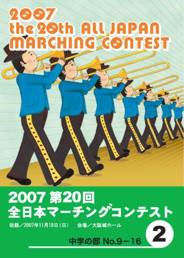 第20回全日本マーチングコンテスト2