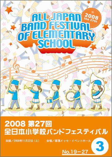 第27回全日本小学校バンドフェスティバル3