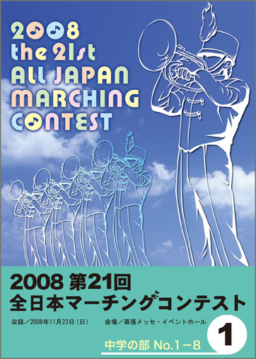 第21回全日本マーチングコンテスト1