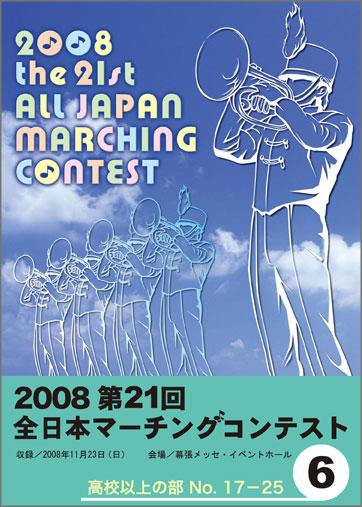 第21回全日本マーチングコンテスト6