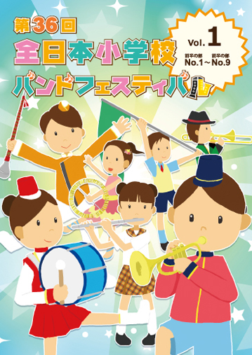 【マーチング DVD】2017第36回全日本小学校バンドフェスティバル グループ収録Vol.1~4