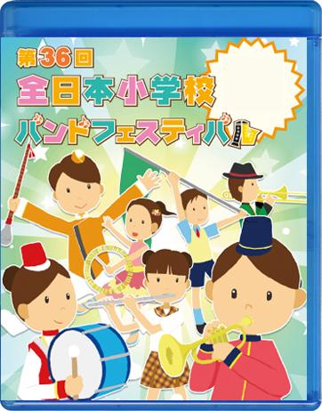 【マーチング ブルーレイ,DVD】2017第36回全日本小学校バンドフェスティバル 1団体収録